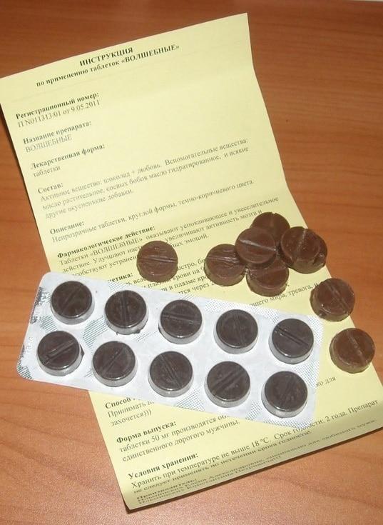 Таблетки с шоколадом