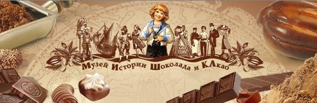 Музей шоколада и какао